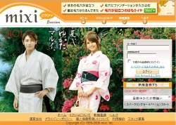Japoński serwis społecznościowy Mixi.jp